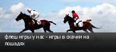 флеш игры у нас - игры в скачки на лошадях