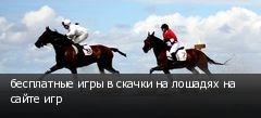 бесплатные игры в скачки на лошадях на сайте игр