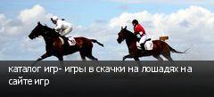 каталог игр- игры в скачки на лошадях на сайте игр