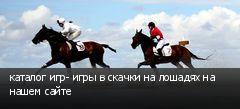 каталог игр- игры в скачки на лошадях на нашем сайте