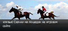 клевые Скачки на лошадях на игровом сайте
