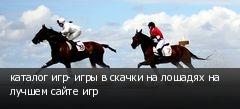 каталог игр- игры в скачки на лошадях на лучшем сайте игр