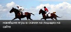новейшие игры в скачки на лошадях на сайте