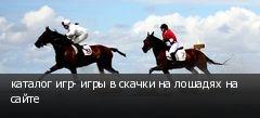 каталог игр- игры в скачки на лошадях на сайте