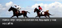 поиск игр- игры в скачки на лошадях у нас на сайте