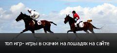топ игр- игры в скачки на лошадях на сайте