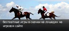 бесплатные игры в скачки на лошадях на игровом сайте