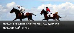 лучшие игры в скачки на лошадях на лучшем сайте игр