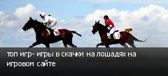 топ игр- игры в скачки на лошадях на игровом сайте