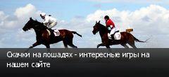 Скачки на лошадях - интересные игры на нашем сайте