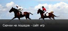 Скачки на лошадях - сайт игр