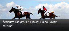 бесплатные игры в скачки на лошадях сейчас