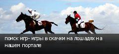 поиск игр- игры в скачки на лошадях на нашем портале