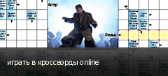 играть в кроссворды online