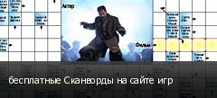 бесплатные Сканворды на сайте игр