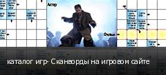 каталог игр- Сканворды на игровом сайте