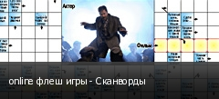 online флеш игры - Сканворды