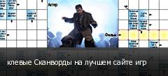 клевые Сканворды на лучшем сайте игр