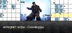 интернет игры - Сканворды