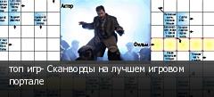 топ игр- Сканворды на лучшем игровом портале