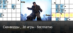 Сканворды , 3d игры - бесплатно