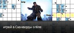 играй в Сканворды online