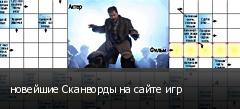 новейшие Сканворды на сайте игр