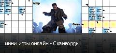 мини игры онлайн - Сканворды