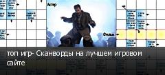 топ игр- Сканворды на лучшем игровом сайте