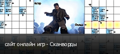 сайт онлайн игр - Сканворды