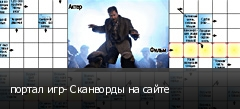 портал игр- Сканворды на сайте