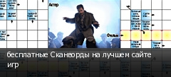 бесплатные Сканворды на лучшем сайте игр