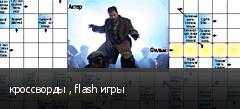 кроссворды , flash игры
