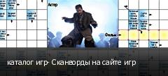 каталог игр- Сканворды на сайте игр