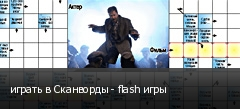 играть в Сканворды - flash игры