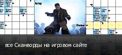 все Сканворды на игровом сайте