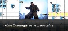любые Сканворды на игровом сайте