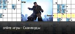 online игры - Сканворды