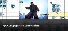 кроссворды - играть online