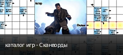каталог игр - Сканворды