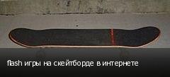 flash игры на скейтборде в интернете