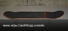 мини игры Скейтборд онлайн