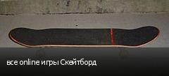 все online игры Скейтборд