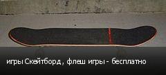 игры Скейтборд , флеш игры - бесплатно