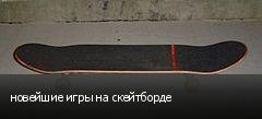 новейшие игры на скейтборде
