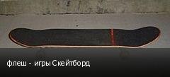 флеш - игры Скейтборд