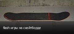 flash игры на скейтборде
