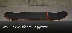 игры на скейтборде на русском