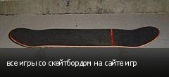 все игры со скейтбордом на сайте игр
