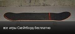 все игры Скейтборд бесплатно